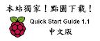 原廠 Raspberry Pi Quick Start Guide 1.1 手冊,本站獨家中文化