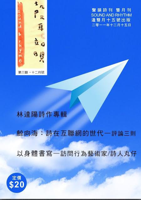 2011年12月15日 <聲韻詩刊> 第三期