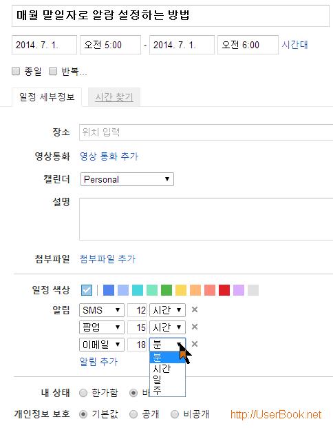 구글 캘린더 일정 매월 말일에 알람 받는 설정하는 방법
