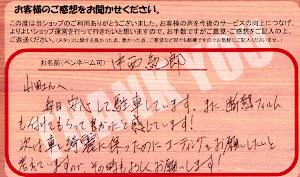 ビーパックスへのクチコミ/お客様の声:N,N 様(京都市右京区)/トヨタ アルファード