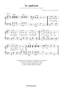 """Песня """"За грибами"""" З.Б. Качаквой: ноты"""