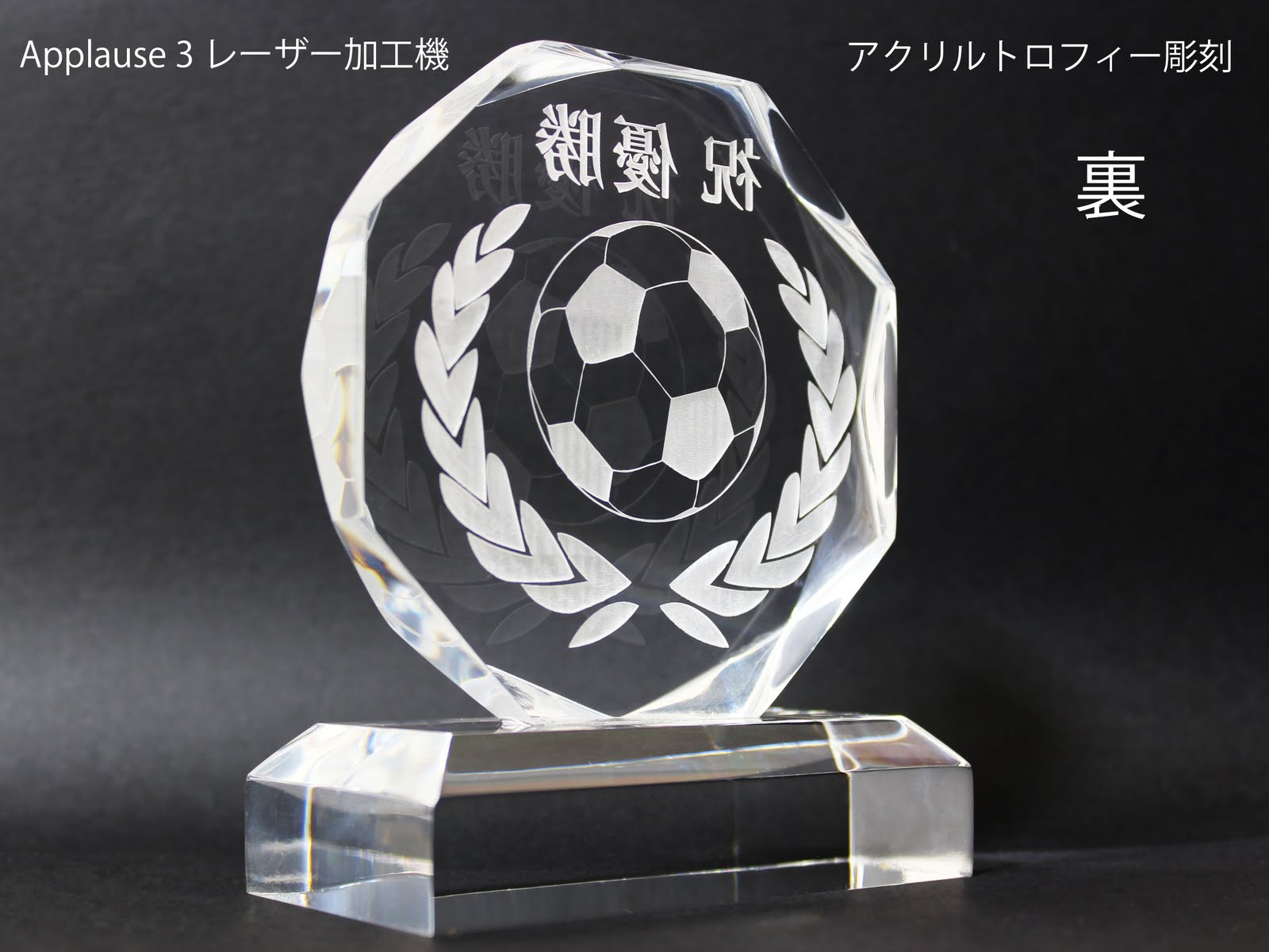 サッカーボールトロフィー作成――彫刻面イメージ・リフレクション