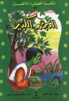 روابط كتب أطفال مصورة جميلة