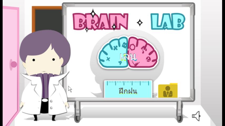Brain Lab II – Pro | เกมส์ฝึกสมองสุดสนุก (ภาษาไทย) | โหลดเกมส์แอนดรอยด์ฟรี