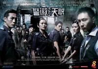 Clif 2 TVB - Nghĩa đảm hùng cảnh