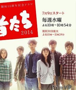 Wakamonotachi - Wakamonotachi poster