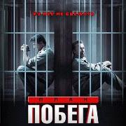 Смотреть онлайн фильм План побега 2013 в хорошем качестве HD 720