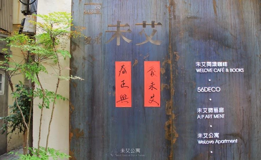 台南中西區咖啡館,未艾公寓-6