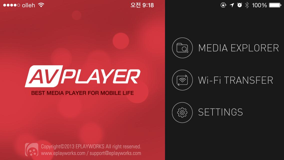 avplayer 메인화면 - 아이폰 동영상 재생 프로그램