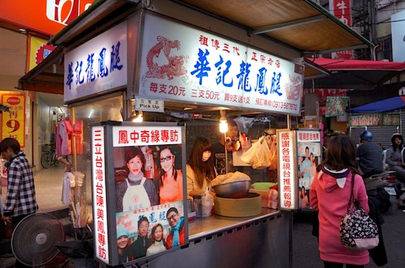 宜蘭美食推薦【華記龍鳳腿】羅東夜市49年特色老店