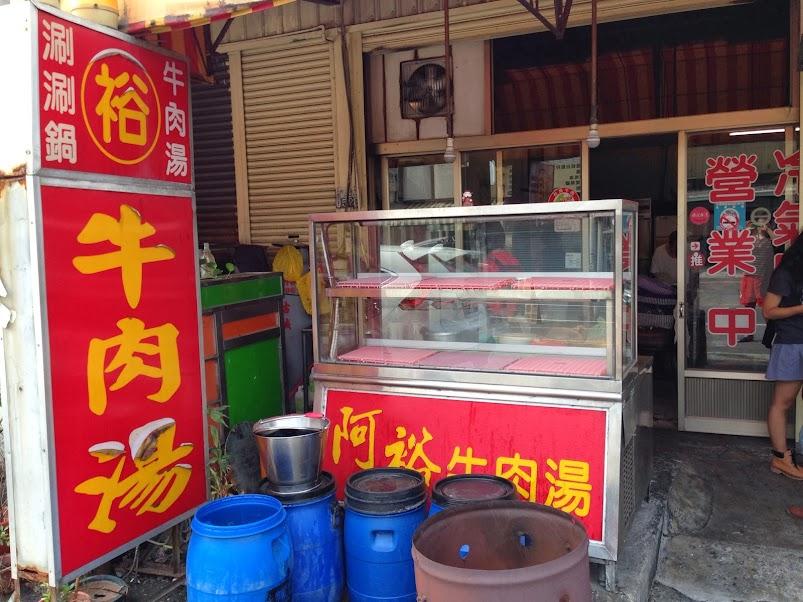 [美食] [台南] 台南人的活力來源- 阿裕現宰牛肉火鍋@ Y2J's ...