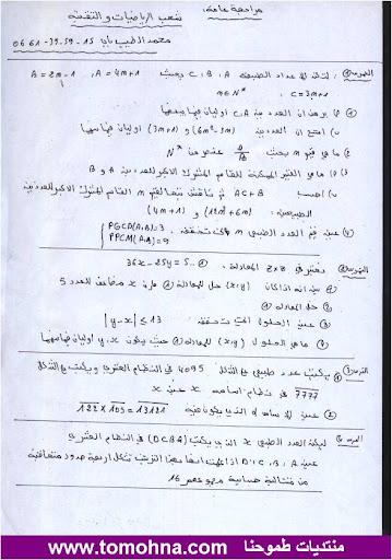 تمارين في الموافقات لشعبة رياضيات والشعب التقنية 1.jpg