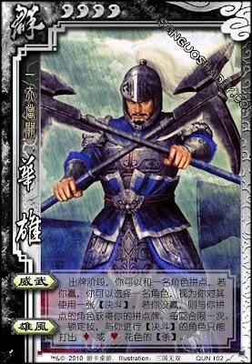 Hua Xiong 2