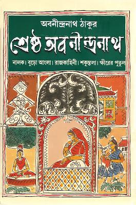 Shrestho Abanindranath - Abanindranath Tagore
