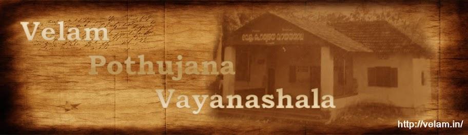 Velam Pothujan Vayanashala