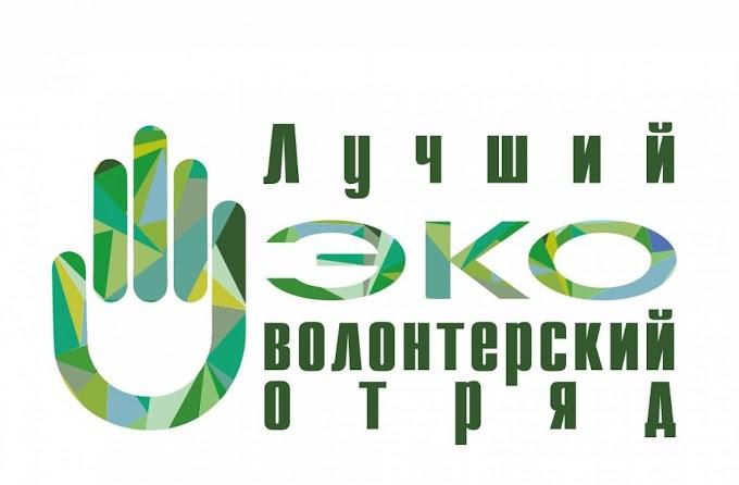 Приглашаем экообъединений Югры к участию в конкурсе!