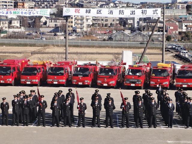 緑消防署出初式