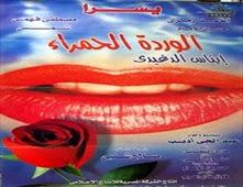 فيلم الوردة الحمرا