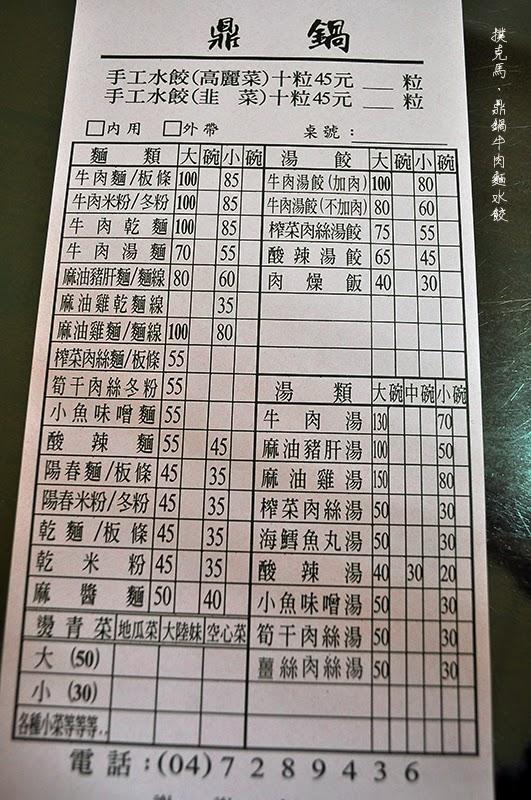 鼎鍋牛肉麵水餃 菜單