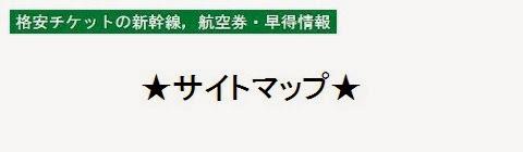 格安チケットの新幹線,航空券・早得情報_サイトマップ・タイトルの画像