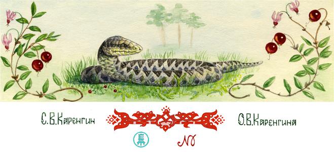 Царица змей