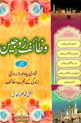 Wazaif e Zaujain By Shaykh Mufti Muhammad Talh