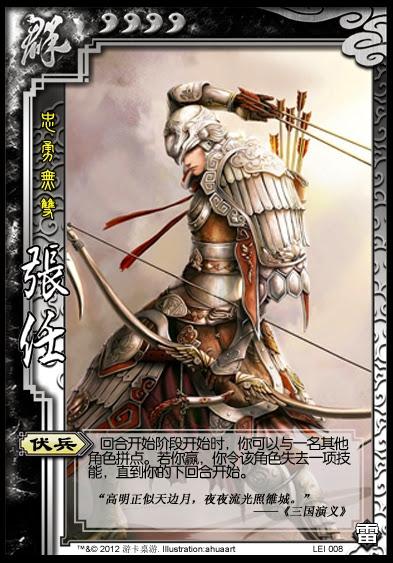 Zhang Ren 6