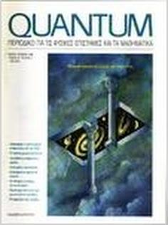 QUANTUM - τεύχος Μάιος-Ιουν 1998