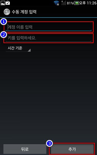 드롭박스 2단계 인증 - OTP 앱 - 제공된 키 입력하기.jpg