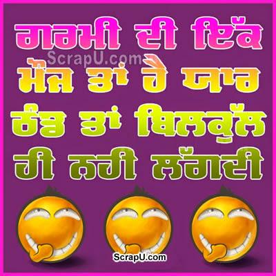 Garmi ek fayada hai ki bande nu thand nahi lagdi :D - Garmi-Pics Punjabi pictures