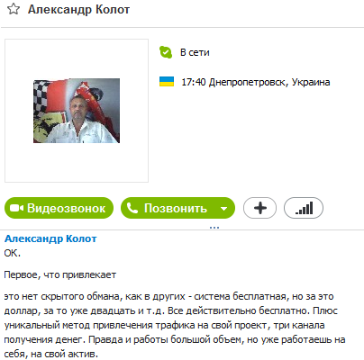 отзыв Александр о smartearnings.ru