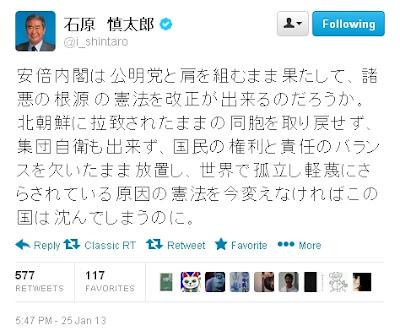 日本維新の会 石原慎太郎共同代表がTwitterを開始「寸鉄、俺はうまいんだ」