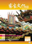2009 年客家文化季刊春季號