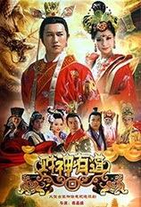 Thần Tài Hữu Đạo - VCTV1 - 2014