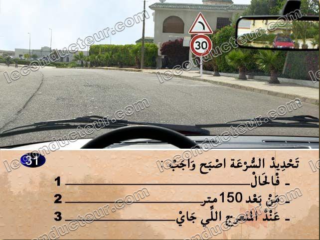test code permis maroc code de la route maroc 2015 code de la route maroc en line test. Black Bedroom Furniture Sets. Home Design Ideas