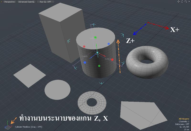 การขึ้นรูปทรงในทิศทางต่างๆ [modo Basic] Modoaxe01