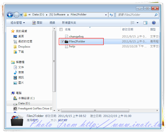 Files2Folder 1
