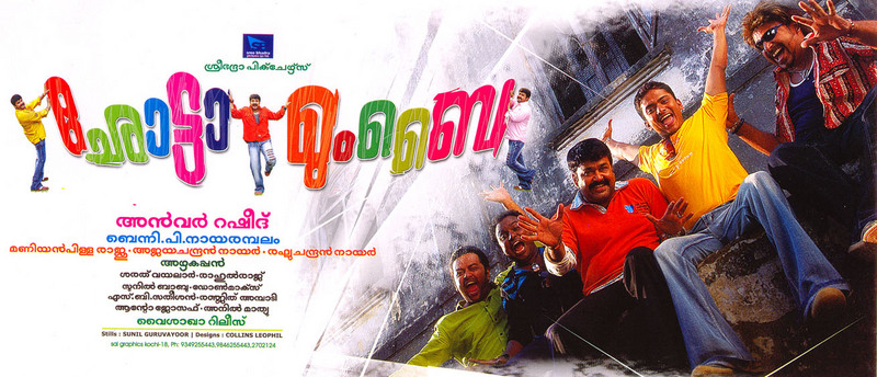 friends 1999 malayalam movie songs