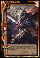 Wang Ping 4