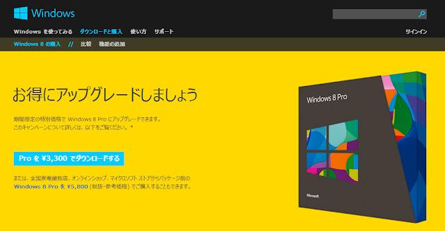 Windowsアップグレードアシスタント