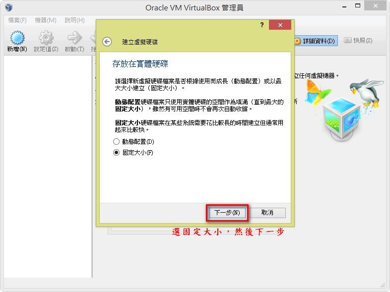 virtualbox011