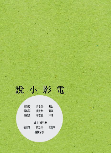 2014年2月 黃勁輝:《電影小說》
