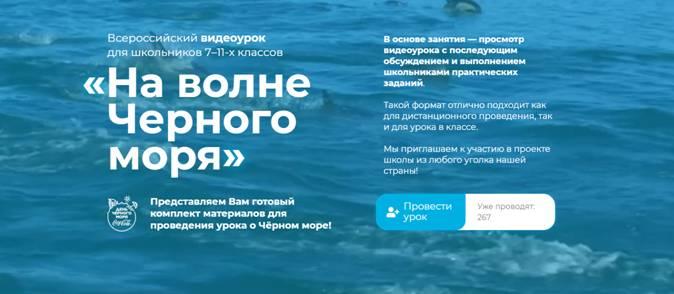Приглашаем к участию во Всероссийском видеоуроке «На волне Черного моря»