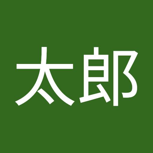 太郎 山田