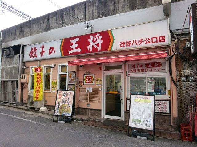 餃子の王将@渋谷ハチ公口店