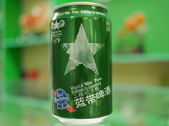 Pabst Blue Ribbon World War Two beer in China