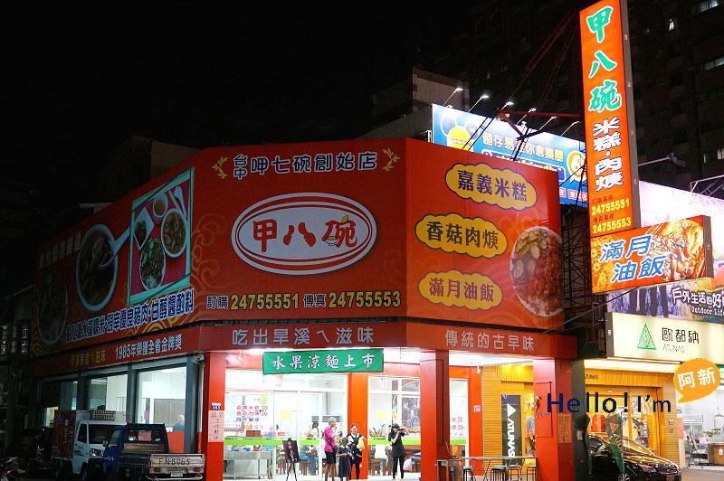 台中西區小吃,甲八碗米糕肉羹-1