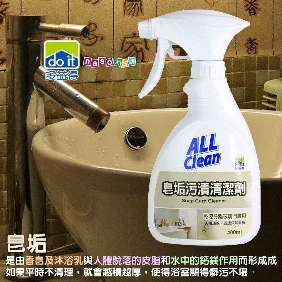 All Clean皂垢污漬清潔劑400cc