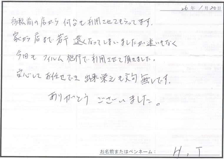 ビーパックスへのクチコミ/お客様の声:H.T. 様(京都市西京区)/ダイハツ タントカスタム