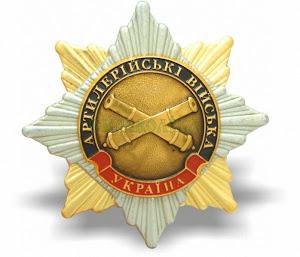 Нагрудний знак Артилерійські війська України